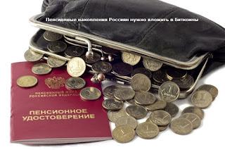 Пенсионные накопления Россиян нужно вложить в Биткоины