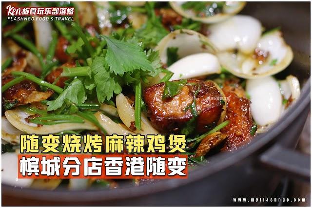 槟城食记 / 香港随变烧烤麻辣鸡煲