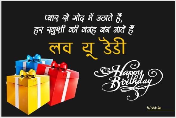 Birthday Shayari For Papa In Hindi