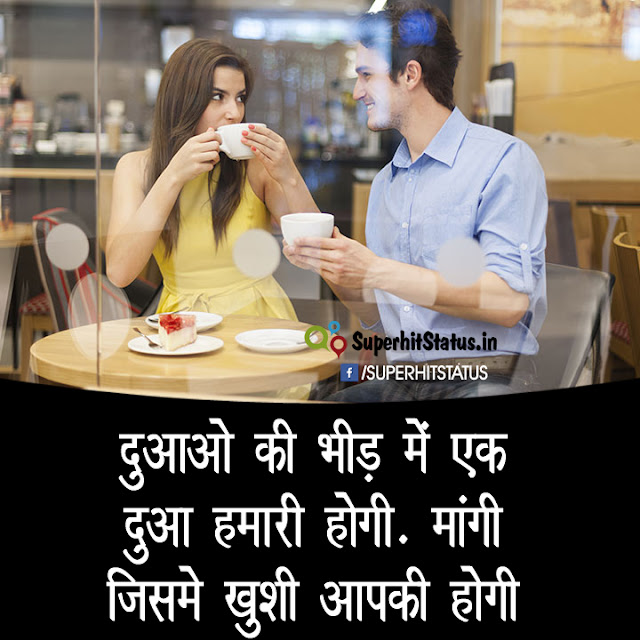 Heart Touching Lines in Hindi in 2 lines on Dua Mangi Image
