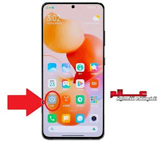 طريقة إعادة ضبط ﺍﻟﻤﺼﻨﻊ شاومي Xiaomi Civi