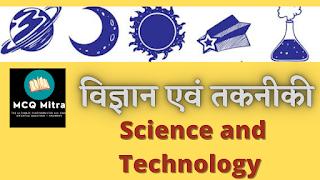 एवं तकनीकी (Science  and Technology)| Part-1 (जीके क्वेश्चन आंसर इन हिंदी) MCQ-Mitra