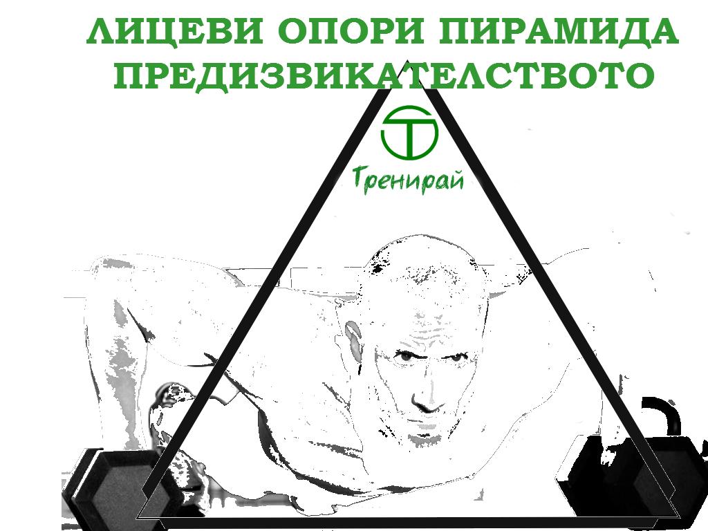 Лицеви Опори Пирамида - Предизвикателството !