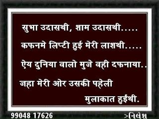 Subha udas thi sham udas thi hindi dard shayari