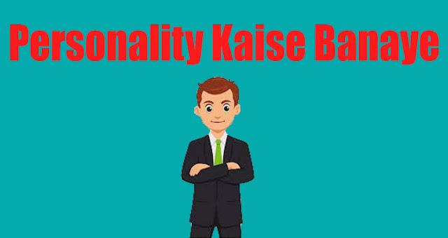 Personality Kaise Banaye