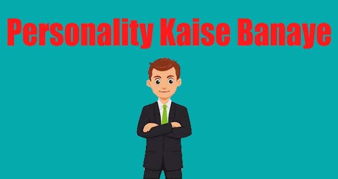 3 Best Tips Hero या Heroine जैसे Personality Kaise Banaye