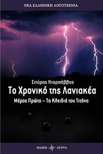 Τα κλειδιά του Τιτάνα εκδόσεις Όστρια