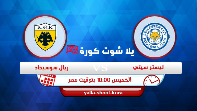 leicester-vs-aek-athens