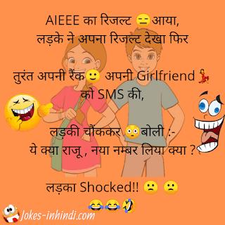 Girls and boys hindi jokes