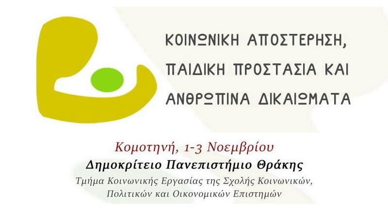 """Επιστημονικό Συνέδριο στην Κομοτηνή με θέμα """"Κοινωνική Αποστέρηση, Παιδική Προστασία και Ανθρώπινα Δικαιώματα"""""""