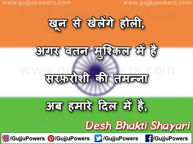 whatsapp status of republic day