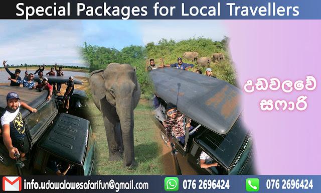 Udawalawe Safari උඩවලවේ සෆාරි ශ්රී ලංකා උඩවලව