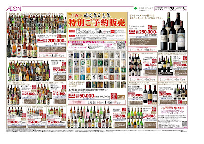 「リカー特別予約販売&年末年始におすすめのお酒★」