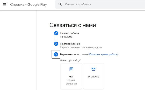 Как обратиться в техподдержку Google Play