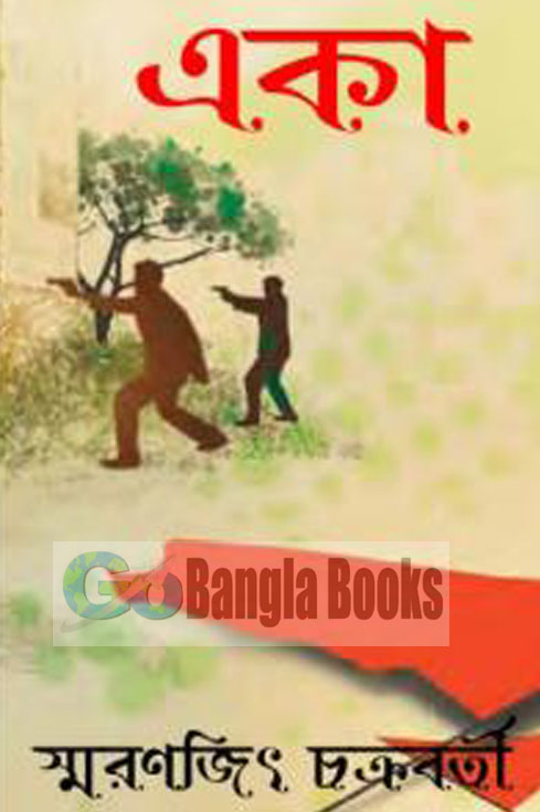 Bangla Golper Boi Pdf