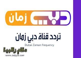 تلفزيون دبي زمان