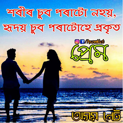 Assamese love status