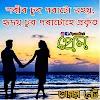 Assamese Love Status | Assamese Love quotes