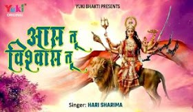 मेरी आस तू है विश्वास तू है माँ Meri Aas Tu Vishwas Tu Hai Maa Lyrics - Hari Sharma