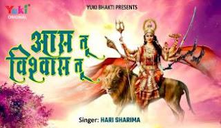 Meri Aas Tu Vishwas Tu Hai Maa Lyrics in Hindi