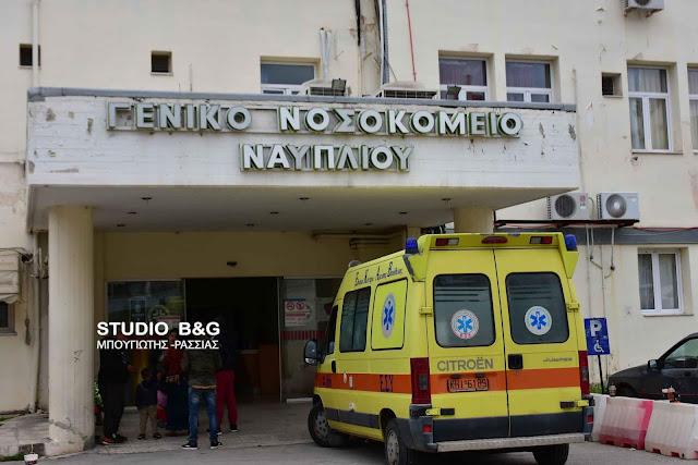Ευχαριστήριο προς Νοσοκομείο Ναυπλίου