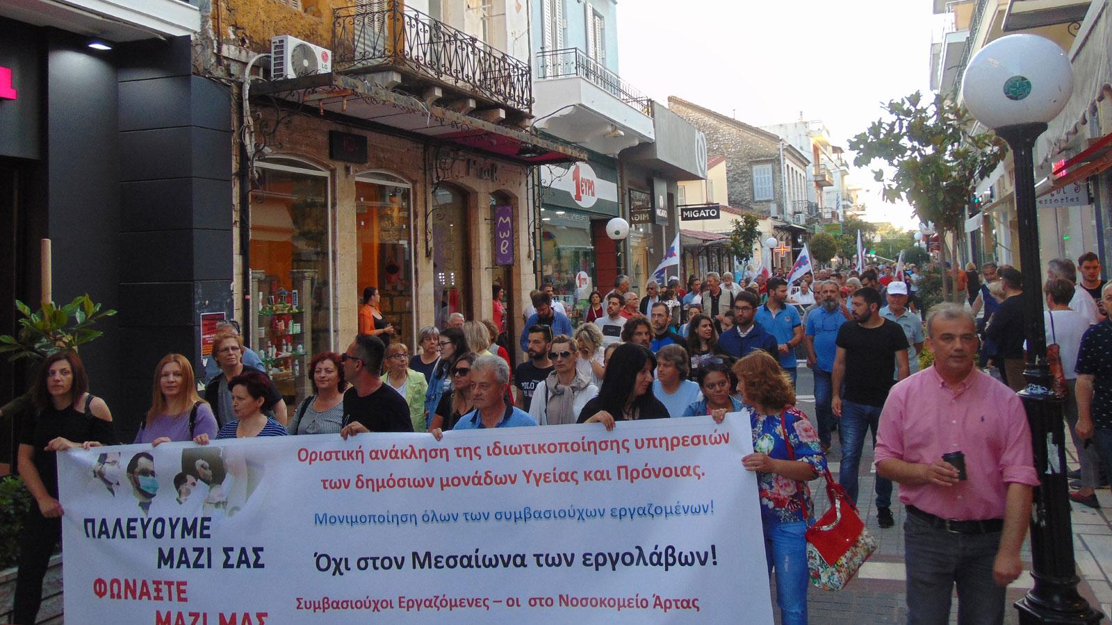 Άρτα: Ξεχείλισε η Οργή Στη Μεγάλη Διαδήλωση Για Τον 29χρονο Εργάτη ...