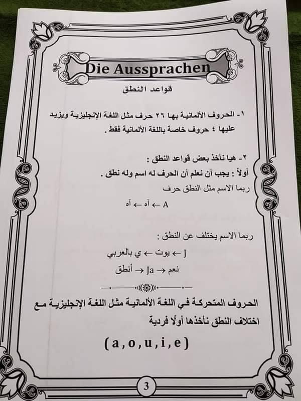 مراجعة المانى ثالثة ثانوي هير/ ابراهيم عبد الرازق 3