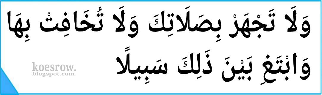 Firman Allah dalam Surat Al-Isra ayat 110 tentang berdoa dengan suara sedang