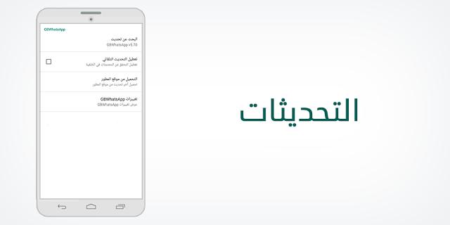 برنامج GB Whatsapp 2020 للأندرويد مجانا