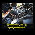 دورة مجانية فى هندسة ميكانيكا السيارات الحديثة شاملة العملى والنظرى
