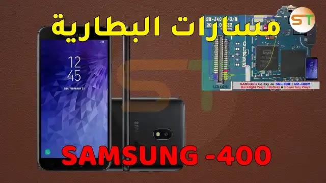 مسارات البطارية Samsung J4 J400F