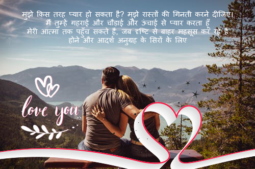 Love Shayari - True Love Quotes in Hindi
