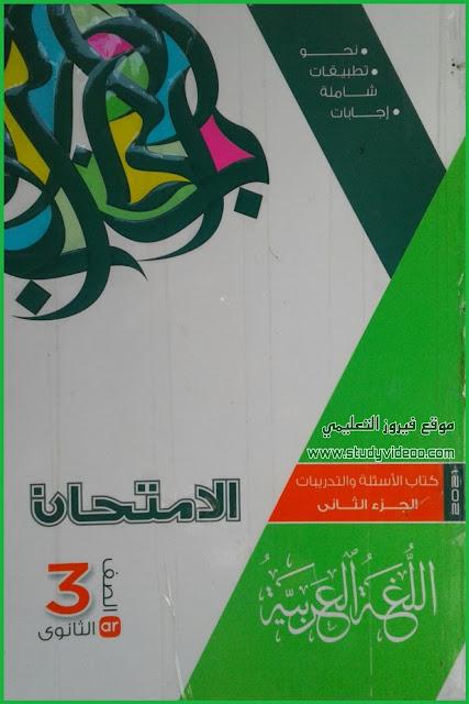 تحميل كتاب الامتحان في اللغة العربية كتاب الاسئلة والتدريبات جزء النحو للصف الثالث الثانوي2021