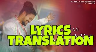 Laagi Lagan Shankara Lyrics in English | With Translation | – Hansraj Raghuwanshi