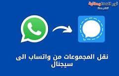 كيفية نقل المحادثات الجماعية من WhatsApp الى سيجنال Signal