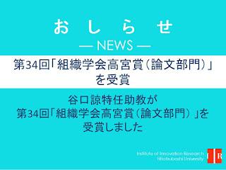 【お知らせ】谷口諒特任助教が第34回「組織学会高宮賞(論文部門)」を受賞