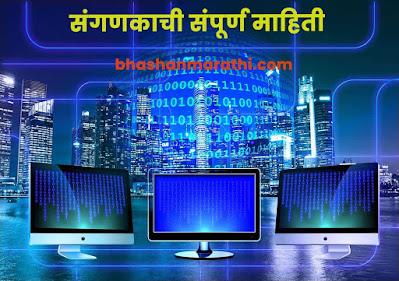 Computer information in Marathi