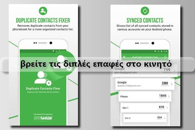 Δωρεάν εφαρμογή που βρίσκει διπλότυπες επαφές στο κινητό