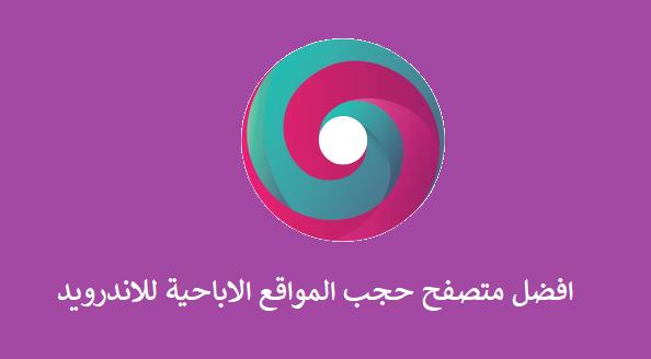 تحميل تطبيق Spin Safe Browser افضل متصفح حجب المواقع الاباحية للاندرويد