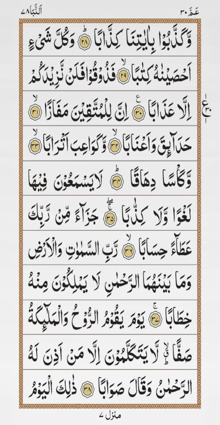 surah naba, surat an naba, an naba surat, surah naba pdf, surah al naba, amma yatasa alun, surat an naba mp3, surat an naba full, surat al naba, surat amma yatasa alun, surah naba full, surah naba translation, quran surat an naba, surah 78, surah amma yatasa aloon, surah al naba english, amma yatasa aloon surah, surah naba in english, surah naba with urdu translation, surah e naba, ama yatasa alun