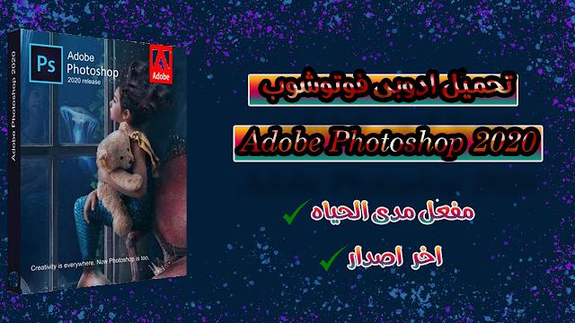 تحميل أدوبي فوتوشوب 2020 مفعل مدى الحياه | Adobe Photoshop CC