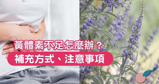 如何知道黃體素不足?可以吃聖潔莓調理?注意事項、改善方式,月經不來,生理期不順,聖潔莓助孕