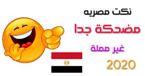نكت مصرية مضحكة جدا غير مملة اتحداك منضحكش 2020
