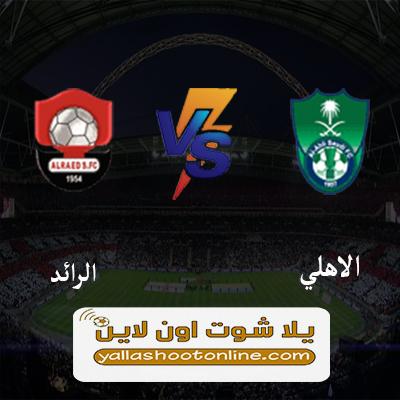 مباراة الاهلي السعودي والرائد اليوم