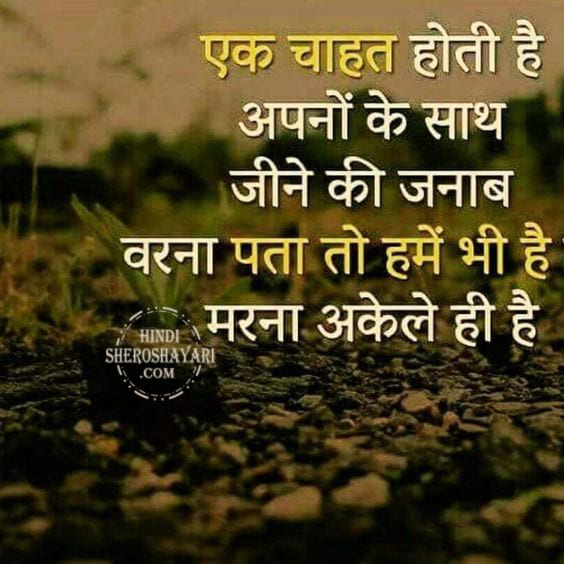 Ek Chahat Hoti Heart Touching Quotes in Hindi