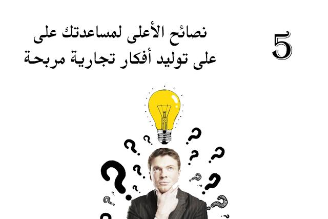 5 نصائح الأعلى لمساعدتك على توليد أفكار تجارية مربحة