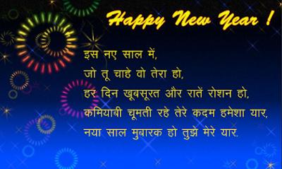 happy new year wishes in gujarati