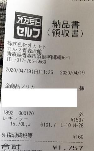 オカモト セルフ青森浜館 2020/4/19 のレシート