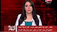 برنامج الحياة اليوم مع لبني عسل حلقة الأحد 5-3-2017