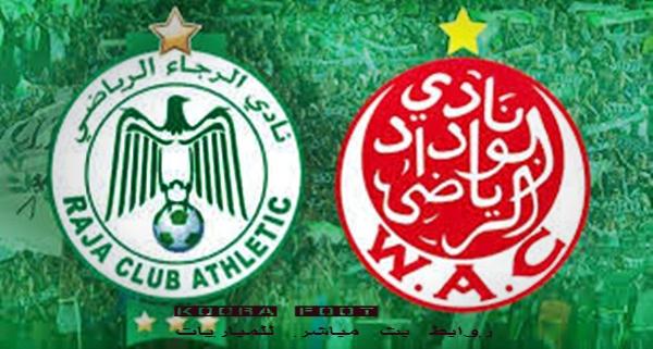 مشاهدة مباراة الوداد الرياضي والرجاء الرياضي بث مباشر بتاريخ 21-03-2021 الدوري المغربي